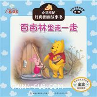 百亩林里走一走-小熊维尼经典图画故事书-给孩子最好的爱-第一辑