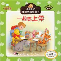 一起去上学-小熊维尼经典图画故事书-给孩子最好的爱-第一辑