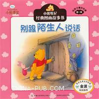 别跟陌生人说话-小熊维尼经典图画故事书-给孩子最好的爱-第一辑