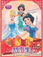 我要智慧聪明-迪士尼公主励志故事集