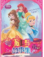 我要友爱善良-迪士尼公主励志故事集