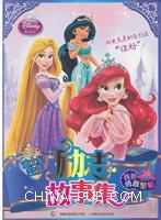 我要勇敢坚毅-迪士尼公主励志故事集
