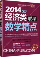 2014经济类联考.数学精点(第2版)