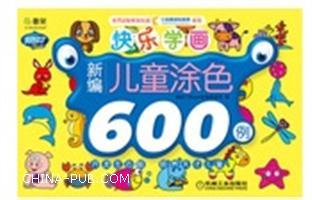 新编儿童涂色600例-快乐学画