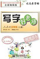 三年级(上册)-人教版-写字好老师-司马彦字帖