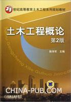 土木工程概论(第2版)