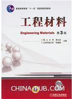 工程材料(第3版)