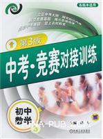 初中数学3-中考.竞赛对接训练(第3版)各版本适用