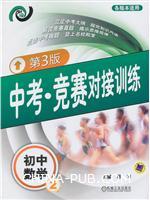 中考・竞赛对接训练.初中数学.2(第3版)(各版本适用)