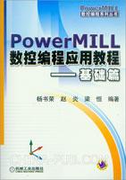PowerMILL数控编程应用教程――基础篇(含配书光盘)