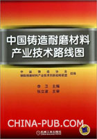中国铸造耐磨材料产业技术路线图