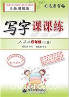 人教版四年级(上册)-写字课课练-司马彦字帖-全新编辑版