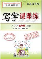 人教版三年级(上册)-写字课课练-司马彦字帖-全新编辑版