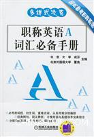 职称英语A词汇必备手册-多样式攻克