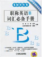 职称英语B词汇必备手册-多样式攻克