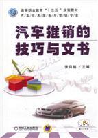 汽车推销的技巧与文书