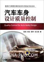 汽车车身设计质量控制