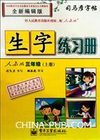 人教版三年级(上册)-生字练习册-司马彦字帖-全新编辑版