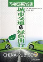 可持续发展的交通:城市交通与绿色出行