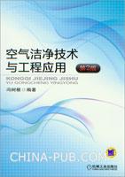 空气洁净技术与工程应用(第2版)