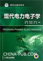现代电力电子学