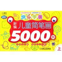 新编儿童简笔画5000例-快乐学画-上