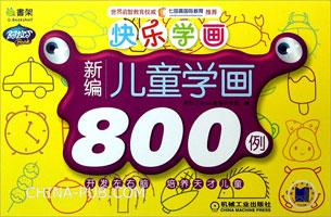 Q书架.阿拉丁Book.快乐学画.新编儿童学画800例