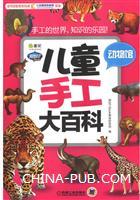 动物馆-儿童手工大百科