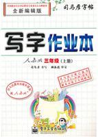 人教版三年级(上册)-写字作业本-司马彦字帖-全新编辑版