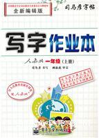 写字作业本:人教版一年级(上册)(全新编辑版)