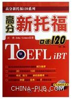 高分新托福口语120-(第二版)