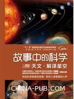 天文.解译星空-故事中的科学