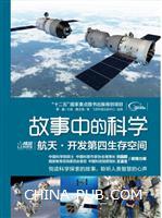航天.开发第四生存空间-故事中的科学