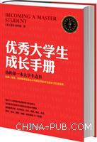 优秀大学生成长手册(第14版)