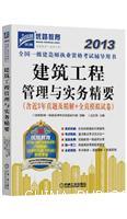建筑工程管理与实务精要(2013)