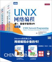 UNIX网络编程 卷1:套接字联网API(第3版)+UNIX网络编程 卷2:进程间通信(第2版)(套装共2册)