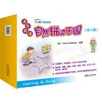 清华英语自然拼读乐园-(幼儿版)-5本主课本+5本故事书(24个故事)+5本练习册+15张多媒体互动光盘