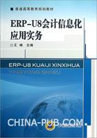 ERP-U8会计信息化应用实务