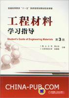 工程材料学习指导(第3版)