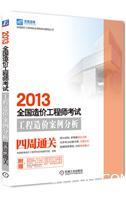 2013-工程造价案例分析四周通关-全国造价工程师考试