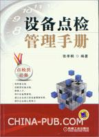 设备点检管理手册