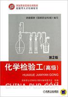 化学检验工(高级)(第2版)