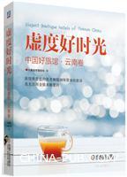 虚度好时光:中国好旅馆・云南卷