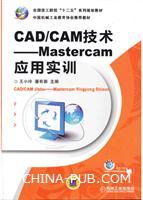 CAD/CAM技术:Mastercam应用实训