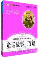 童话故事三百篇-月亮女王导读版