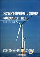 风力发电机组设计、制造及风电场设计、施工