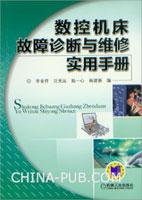 数控机床故障诊断与维修实用手册