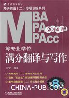 2014版MBA MPA MPAcc等专业学位满分翻译与写作(第8版)