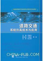 道路交通系统仿真技术与应用