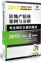 房地产估价案例与分析考点精析及模拟题库(第7版)(2013)